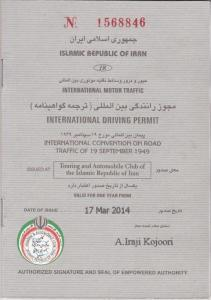 Iran International Driving Permit