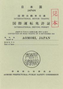 Japan International Driving Permit