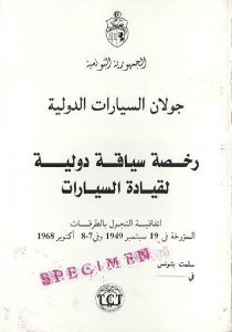 tunisia-idp