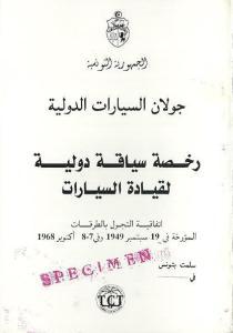 tunisia-international driving permit