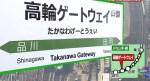 Juntan 48 mil firmas contra nombre en inglés de nueva estación en Tokio