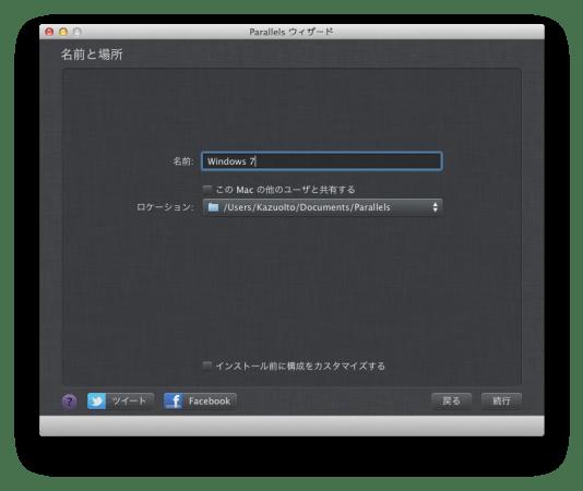 Parallels Desktop Windowsのインストール:ファイルの保存先の選択