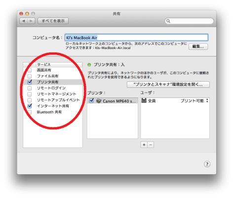 他のMacのDVDドライブをMacで共有02