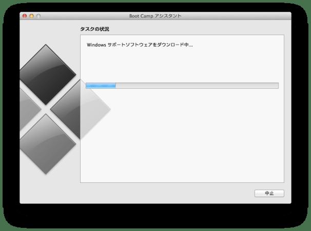 Boot Campアシスタント:Windowsサポートソフトウェアのダウンロードしている様子