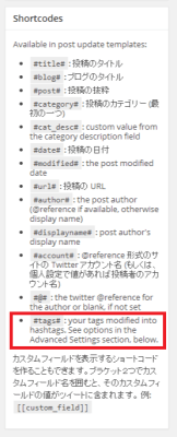 WP to Twitter 設定画面01
