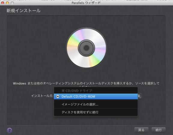 Parallels Desktop Windowsのインストール:インストール先の選択