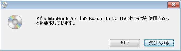 MacでWindowsマシンのDVDドライブを共有03
