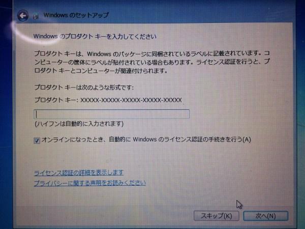Boot CampでのWindows OSのインストール:プロダクトキーの入力