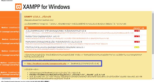 XAMPP:セキュリティ画面