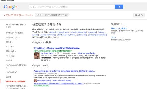 検索結果内の著者情報 - ウェブマスター ツール ヘルプ