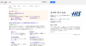 HIS - Google 検索 2013-10-19 08-53-18