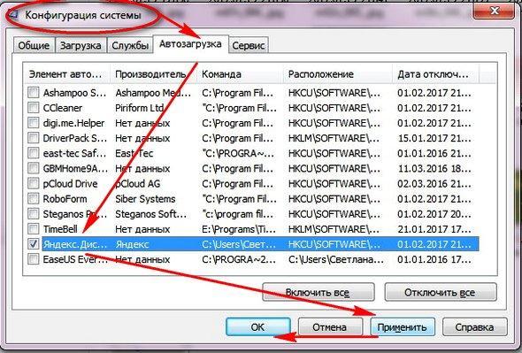 Конфигурация системы в Windows 7. Отключение программ из автозагрузки | Интернет-профи