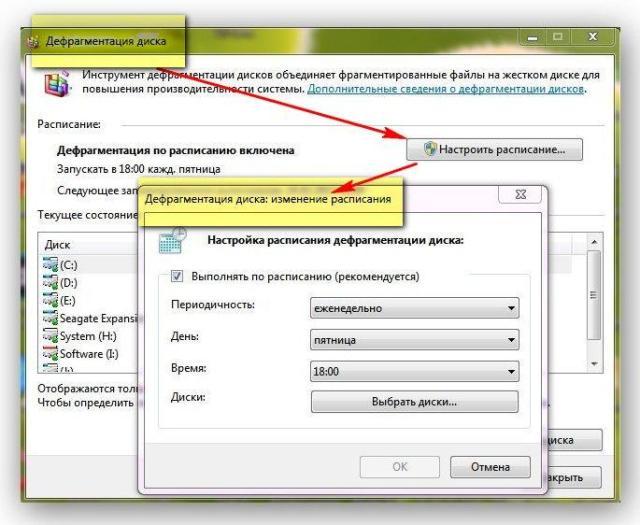 Как включить расписание дефрагментации диска | Интернет-профи