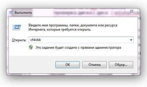 chkdsk - Проверка жесткого диска на ошибки Windows 7 | Интернет-профи