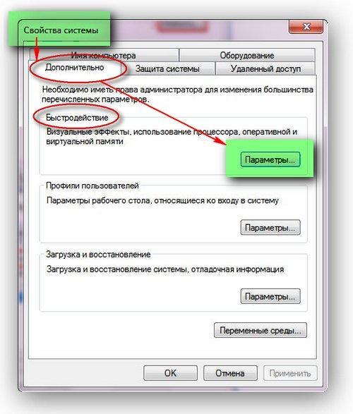 Изменение-размера-файла-подкачки