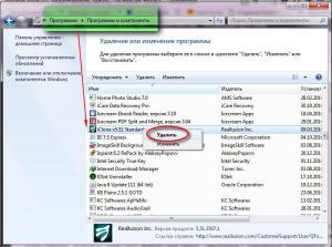 Стандартное удаление программы в Windows   Интернет-профи