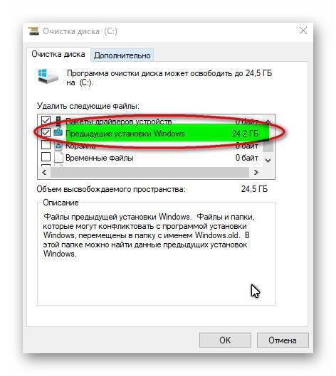 Программа очистки жёсткого диска в Windows