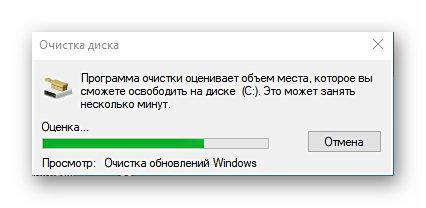 Загрузка Disk Cleanup для приготовления к очистке системных временных файлов | Интернет-профи