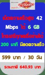 smart combo 599 บาท