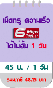 โปรเน็ตทรู 6 mbps 1 วัน