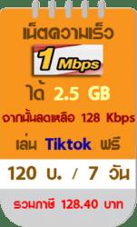 โปรเน็ตทรู 1 mbps 7 วัน ใหม่
