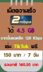 เน็ตทรู 2 mbps 7 วัน ใหม่