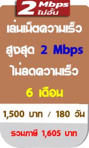 เน็ตทรู 2 mbps 180 วัน
