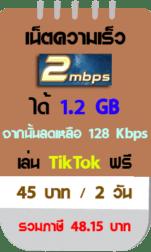 เน็ตทรู 2 mbps 2 วัน ใหม่