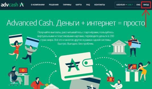 Регистрация в AdvCash Шаг №1
