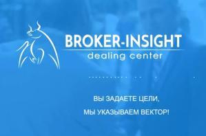 Дилинговый центр Broker Insight
