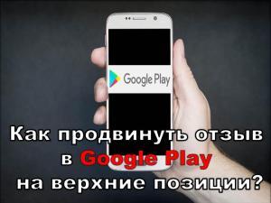Как продвинуть отзыв в Google Play