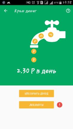 Кран денег