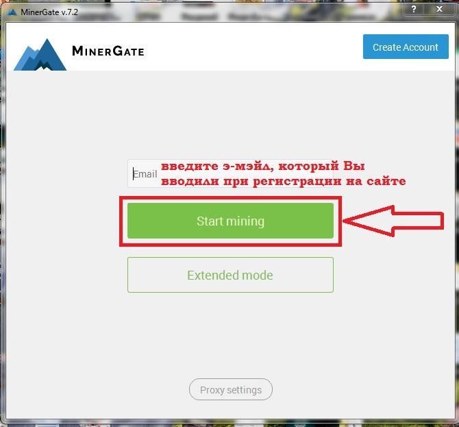 Запуск программы Minergate