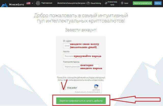 регистрация в minergate шаг 2