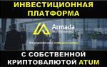 Armada Trust Managment - инвестиционная платформа
