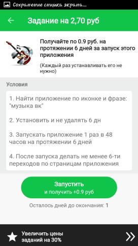 Запуск приложения в АдвертАпп