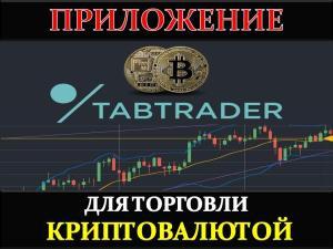 TabTrader