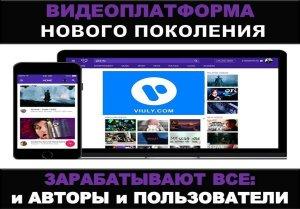 Viuly видеоплатформа