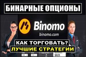 Бинарные опционы Binomo