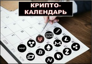 Криптовалютный календарь