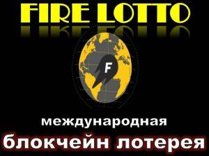 блокчейн лотерея Firelotto