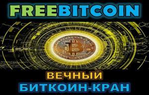 Freebitcoin кран