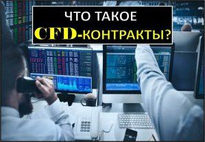Что такое CFD контракты