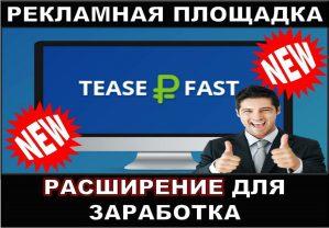 TeaserFast расширение для заработка