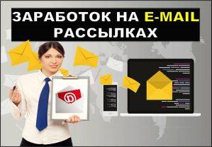 Заработок на е-мейл рассылках