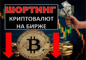 Шортинг криптовалют на бирже