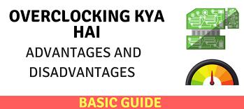 overclocking kya hai, advantages and disadvantages of overclocking