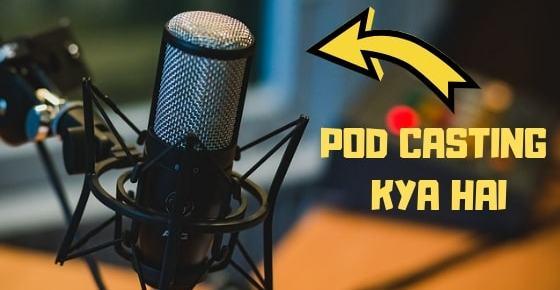 podcasting kya hai, podcasting in hindi, radio station kaise banaye