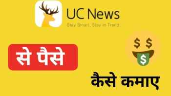 UC news se paise kaise kamaye, uc news earning, how to earn money from uc news