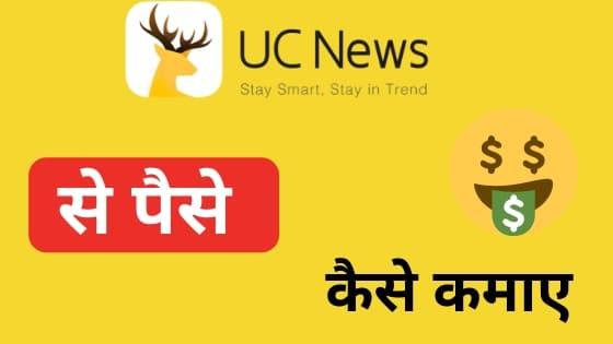 UC news se paise kaise kamaye, uc news earning, how to earn money from uc news